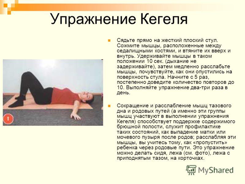 Упражнения кегеля предстательной железы - Самая старая коллекция новейших изображений