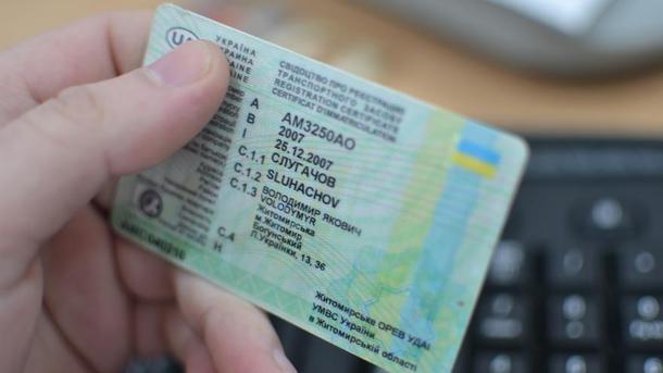 Картинки по запросу Отримання та заміна посвідчення водія 2017: процедура і ціна
