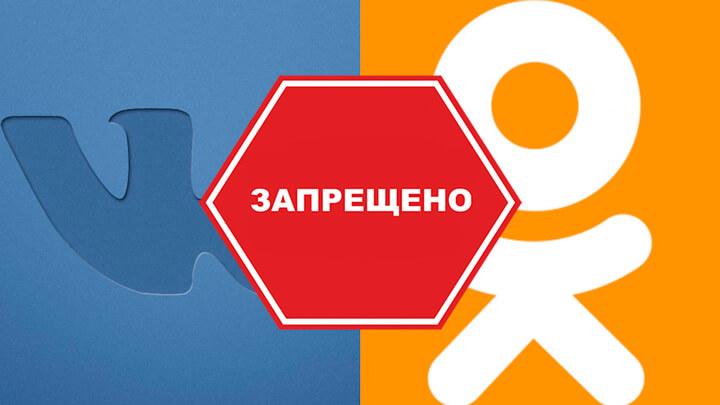 Як обійти блокування Вконтакте, Однокласники, Mail.ru, Яндекс в Україні