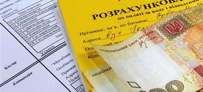 Нарахування субсидій в Україні в 2018 році