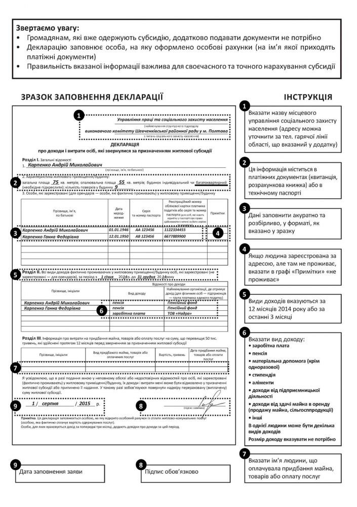 бланк квитанции киевэнерго excel