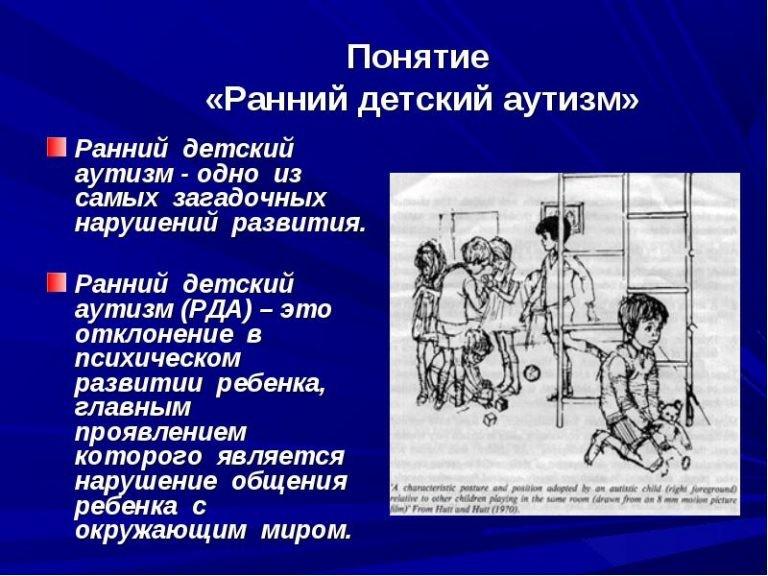 detskiy-autizm-2