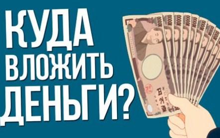 Актуальні інвестиції в 2018 році: куди вкласти гроші, щоб отримати прибуток?