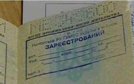 Прописка в Україні: нюанси реєстрації та штрафи